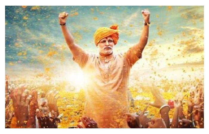 Narendra Modi Movie Download